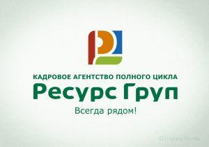 лого_Ресурс_Груп