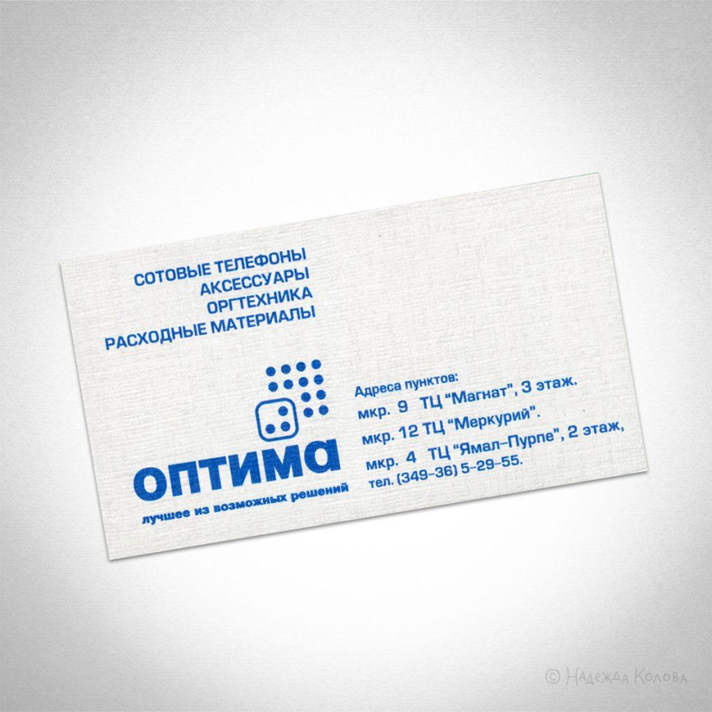 лого_оптима_квадрат_визитка