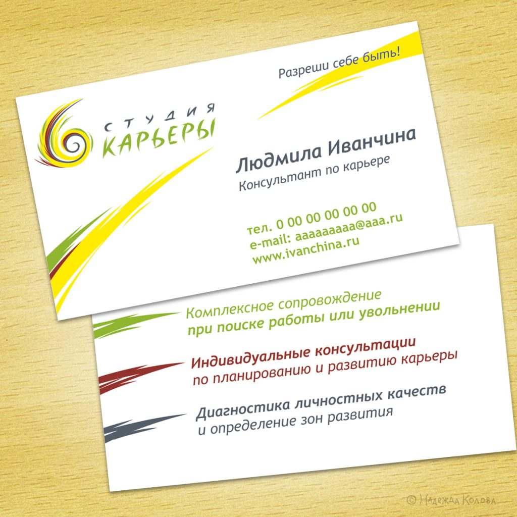 лого_студия_карьеры_квадрат_визитки2