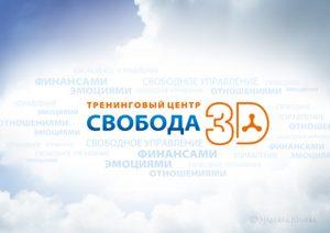 лого_свобода_3D