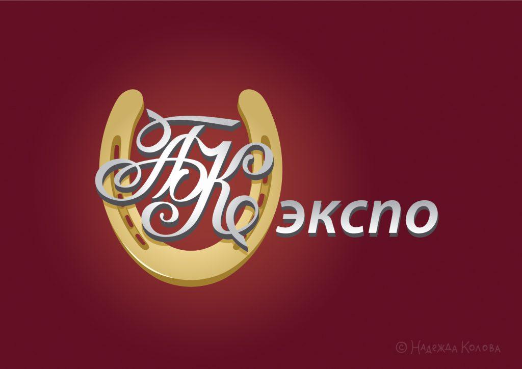 лого_абк_экспо