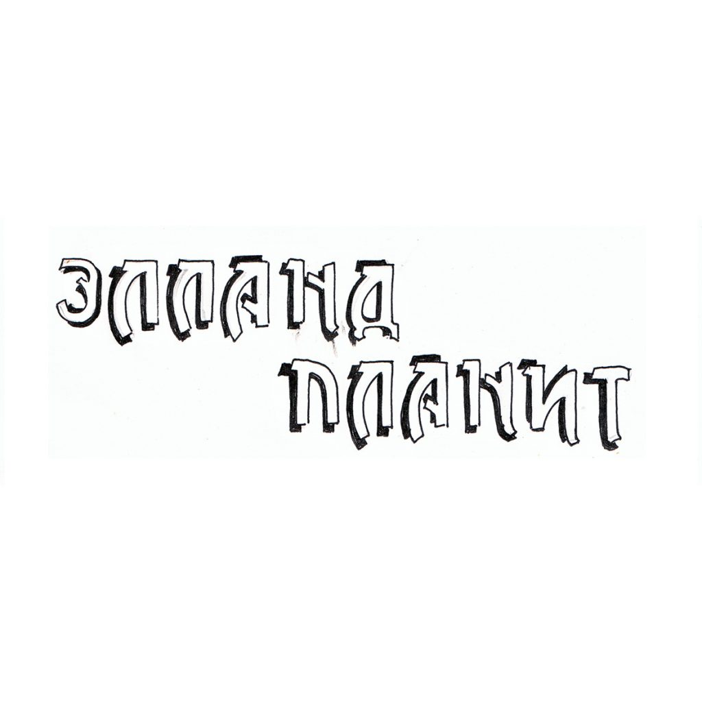лого_ЭлЛандПланит_квадрат2