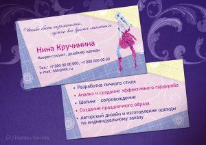 Визитка_Кручинина
