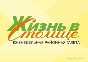 лого_жизнь_в_столице