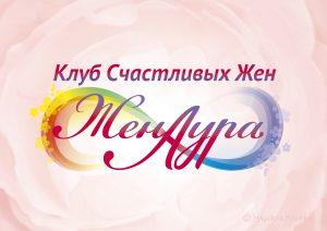 лого_ЖенАура