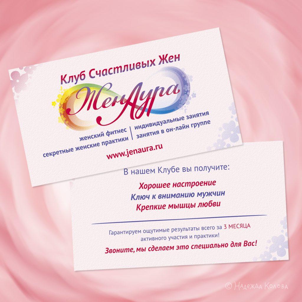 Корпоративная визитка