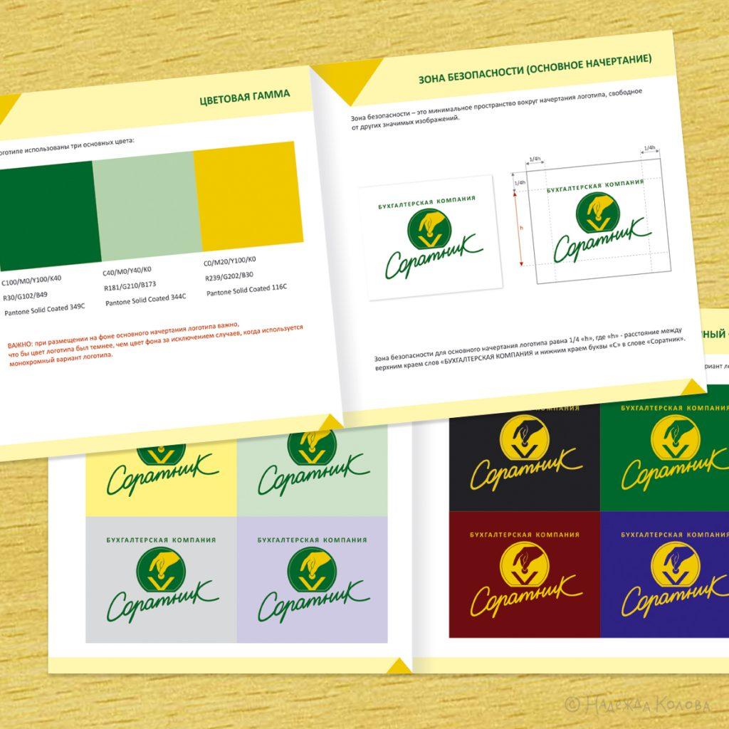 Некоторые страницы руководства по использованию логотипа