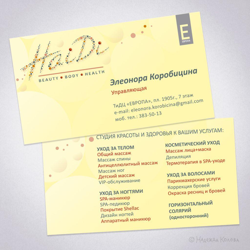 лого_HaiDi_стиль_визитки1