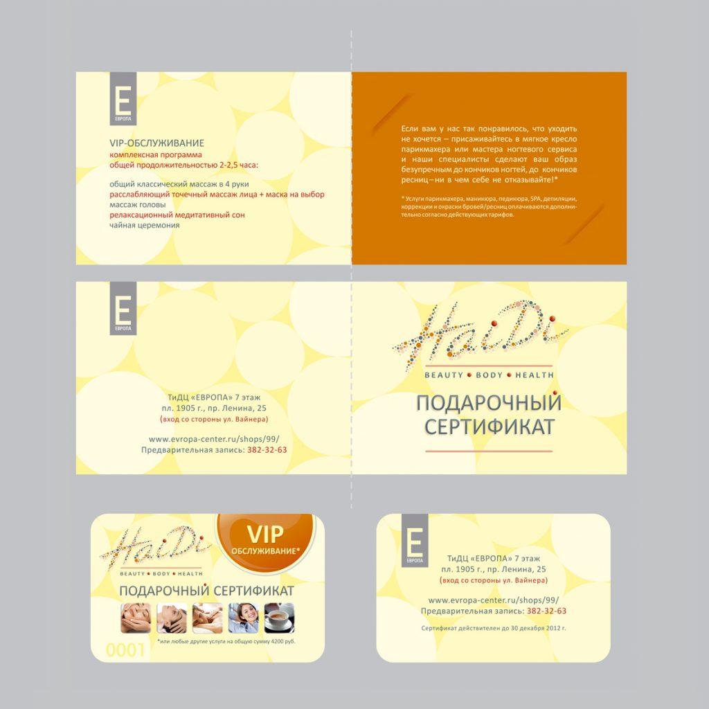 лого_HaiDi_стиль_сертификат_5