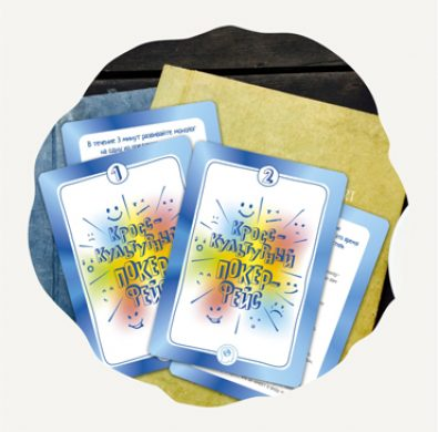 Игра на коммуникацию «Кросс-культурный покер-фейс»